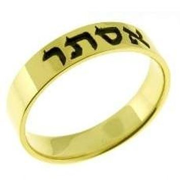 Name In Gold Personalized Band Name Ring