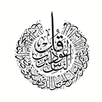 wall decor home sticker art vinyl islamic calligraphy Arabic design decal SE29 Muslim word 55*60cm