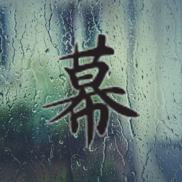 Curtain Kanji Symbol Style #4 Vinyl Decal - Outdoor (Permanent)
