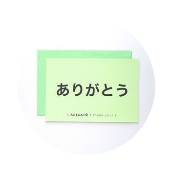 Apple Green Thank You Cards / Correspondence Cards - Japanese Typographic Design, Set of 8 Cards
