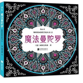 Booculchaha Mandala-Zauber coloring books for adults Children  anti  stress  Relieve art Painting Drawing book Magic Mandala