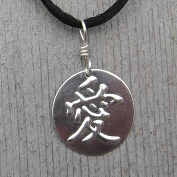 Love Necklace - Chinese Character / Japanese Kanji for Love Sterling Silver Stamped Pendant - Valentine's Day Necklace