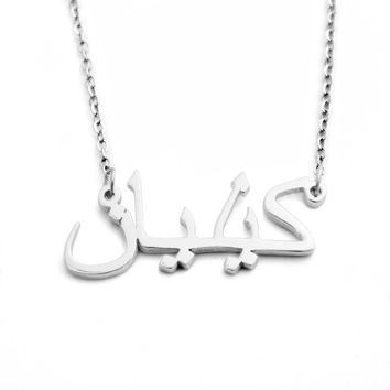 Custom Arabic Name Necklace, Personalized Name Necklace in Arabic, Custom Name Jewelry