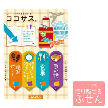 Cute Characters Sticky Note Collection (Travel)