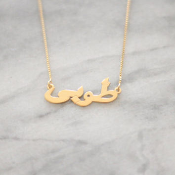 Arabic Name Necklace - 14kt Gold Vermeil or Sterling Silver, Personalized Necklace, Name Necklace, Monogram Necklace, Arabic Jewelry