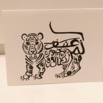 Tiger Card Arabic Calligraphy Original any occasion set (blank inside, folded card)