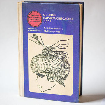Vintage Hairdressing and Barbering Book for students in Russian, Soviet era Hairdressing lessons 1971, iconic Soviet haircuts book fun gift