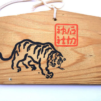 Japanese Wood Plaque - Tiger - EMA - Ishikiri Jinja Shrine - E3-89  - Lucky Charm