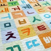 Korean alphabet  Hangl  Quilt  Pattern by EmiShimosato on Etsy