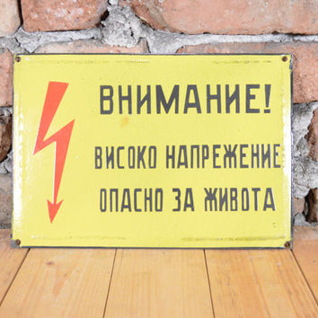 Vintage Warning High-Voltage Sign / Enameled Danger Sign Plate / Attention High Voltage Dangerous to Life / Danger Yellow Lightning