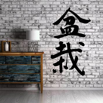 Japanese Calligraphy Word Bonsai Hieroglyph Wall Mural Vinyl Art Sticker Unique Gift M539