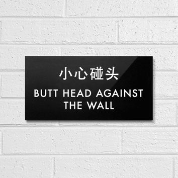 Funny Office Sign. Workplace Sign. Chinglish Sign. Stress Relief. Butt head against the wall