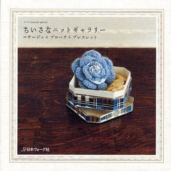Small Knit Gallery - Japanese Crochet Pattern Book for Women - Corsage, Bracelet, Brooch - Knit Marche Special- B214