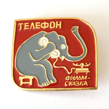 "Soviet metal pin badget. Vintage Russian pin with Elephant from old Russian cartoon ""Telephone"". Metal pin badget painted in enamels."