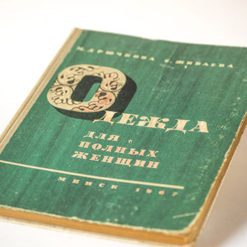 Retro sewing book plus size women's clothing dressmaking tailoring mending vintage book in Russian 1967