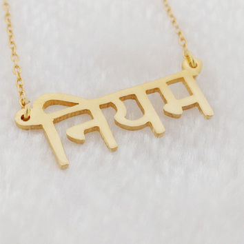 Custom Hindi Necklace,Personalized Hindi Name Necklace,Gold Sanskrit Necklace,Hindu Necklace,Bridesmaid Gift,Gold Name Necklace