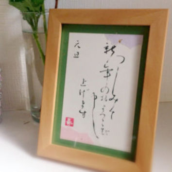 "Japanese Calligraphy Art :""A Happy New Year"" in Japanese calligraphy art つつしみて新年のお喜び申し上げます"