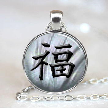 Japanese Good Luck Symbol Calligraphy  Necklace Pendant (PD0191)