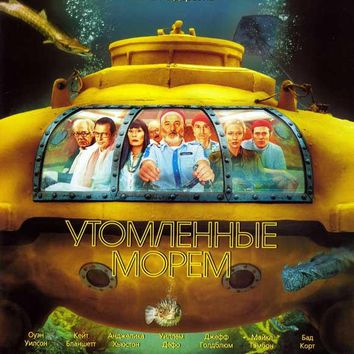 The Life Aquatic with Steve Zissou (Russian) 11x17 Movie Poster (2004)
