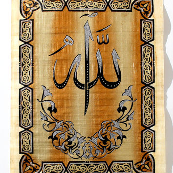 Allah | Islamic Calligraphy Papyrus Painting