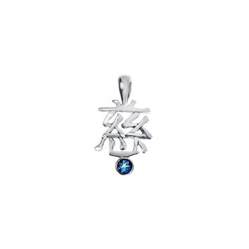 Hanzi Affection March Sterling Silver Blue Topaz Necklace