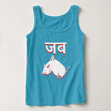 A flying pig and when in Hindi Tank Top