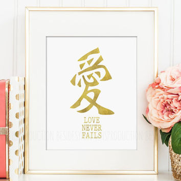 Love Print, Gold Foil Print, 1 Corinthians 13, Christian Bible Verse Wall Art Print, Love Never Fails, Christian Gifts, Chinese Calligraphy