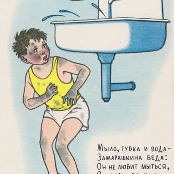 "Postcard Illustration by G. Valk for O. Bedarev's Rhymes ""Messy Boy"" -- 1956"