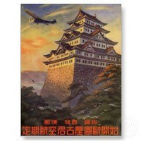 Vintage Japanese Travel Poster, Pagoda and Plane Postcards