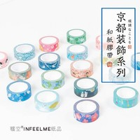 Infeel.Me Kyoto Decoration Japanese Nail Decorative Washi Tape DIY Scrapbooking Masking Tape School Office Supply