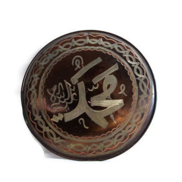 Islamic arts etched COPPER wall hanging plate - Arabic lettering CALLIGRAPHY crafts Muslim Prophet Muhammad Vintage & handmade metal etching