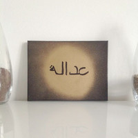 "Arabic ""Justice""  - small canvas gold black - Arabic Wall Art Canvas handmade written- original by misssfaith"