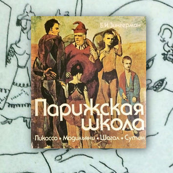 Art Book -- School of Paris: Picasso, Modigliani, Chagall, Sutin (In Russian). Hardcover, 7''x8'' -- 1993. Good condition, dust cover 9/10