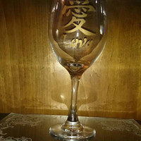Etched Wine Glass with Chines Symbol of Love