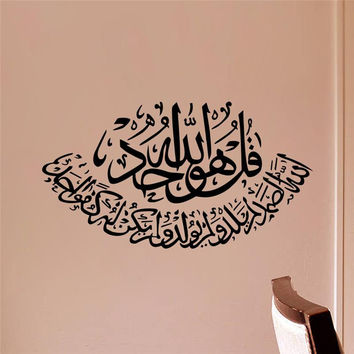 2016 Islamic wall stickers quotes muslim arabic home decorations 316. bedroom mosque vinyl decals god allah quran mural art 4.5
