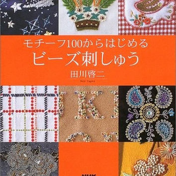 Haute Couture Beads Motif 100 - Japanese Craft Book -  Bead Embroidery Pattern -  Keiji Tagawa - Gorgeous Embroideries Design - B395