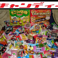 Japanese Candy 40 Piece Pack Random Assorted + Every Burger & Kikori no Kirikabu