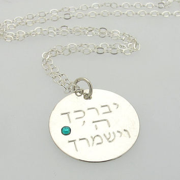 Kabbalah Pendant Necklace / Sterling Silver Jewish Necklace / Hebrew Jewelry