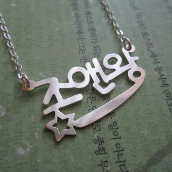 Personalized Sterling Silver Korean Name Necklace with Design A
