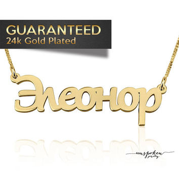 24K Gold Plated • Russian Letters Custom Name Necklace • Box or Rolo Chain • Free Shipping • #873