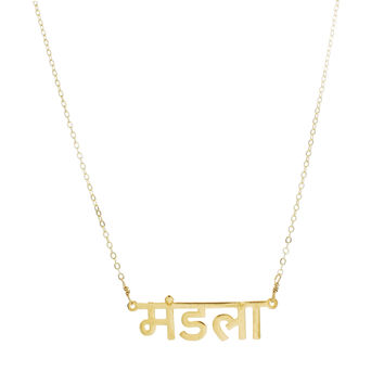 """Universe"" Sanskrit Necklace"
