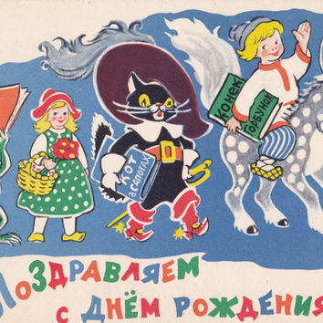 Vintage Postcard USSR Happy Birthday From Favourite Book Characters (1961)