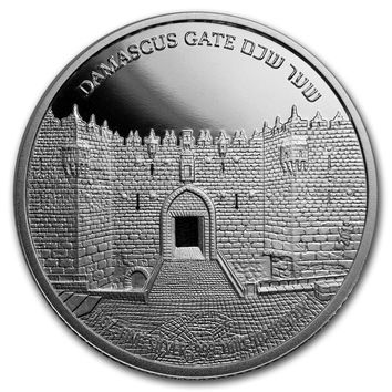 2019 Israel 1 oz Silver Gates of Jerusalem Proof (Damascus Gate)