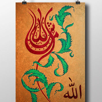Masha'Allah Arabic Calligraphy Art  Watercolor Print Islamic Tulip Digital Print Wall Art Traditional Wall Decor Wall Hanging