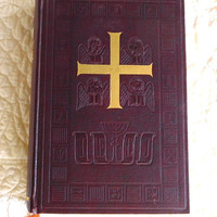 Holy Bible 1952 Copyright Vintage Benziger Brothers Catholic Edition Life Journal