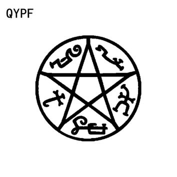 QYPF 15CM*15CM Devil's Trap Supernatural Symbol Graphical Fun Vinyl Car Sticker Decal Black/Silver Decor C15-0560