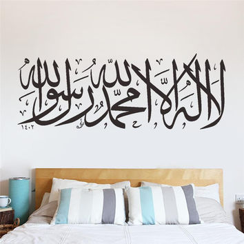 islamic Wall stickers quotes muslim arabic home decorations 502. bedroom mosque vinyl decals God allah quran mural art 4.5 SM6