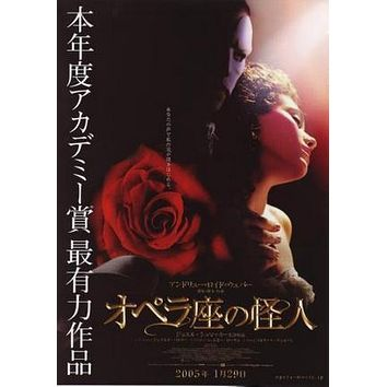 Phantom Of The Opera Japanese Movie poster Metal Sign Wall Art 8in x 12in