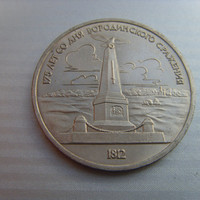 Vintage Soviet 1 Ruble Coin of 1987 Devoted to 175 Year Anniversary of The Battle of Borodino in 1812