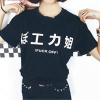 2015 Summer Style Harajuku Vintage Fuck Off Japanese Letter Print Black White Short Sleeve Women T-shirt Swag Clothes Cool Tee